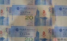 香港奥运35连体钞鉴赏