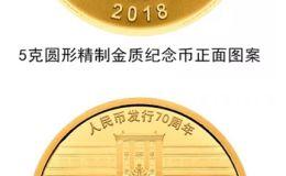 【央行公告】激情电影币70周年纪念钞面值50元,发行1.2亿张!11月30