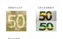 人民币发行70周年纪念钞公众防伪特征