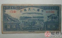 蓝色1949年5元真假的鉴别方式