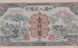 第一套人民幣的收藏神話
