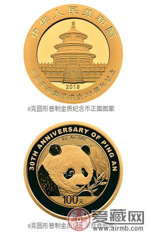 中国平安集团成立30周年熊猫加字金银纪念币发行