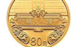 80元硬币来了!央行发行0周年纪念币纪念钞