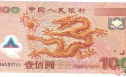世纪龙纪念钞 深得大众关注的藏品