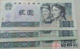 90年二元人民币,收藏价值渐显露