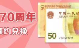 人民幣發行70周年紀念鈔兌換時間幾號?沒預約到的怎么辦?