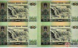 1980年50元连体钞收藏
