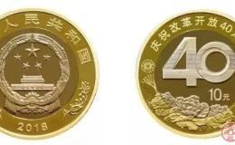 改革开始40周年纪念币,预约地址请收藏!
