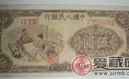 1949年5元藏品分享