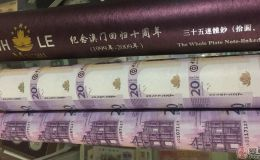 【连体钞价格】2018年12月