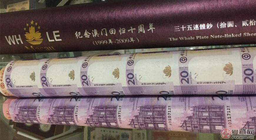 【港澳台连体钞价格】2018年12月