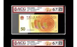 人民币70周年纪念钞标签欣赏