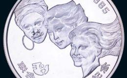 85年妇女银币鉴赏
