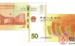 人民币发行70周年纪念钞升值空间