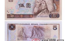 第四套人民币5元纸币80版本