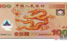 2000年100元龙钞价格