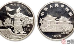 5盎司郑成功银币收藏