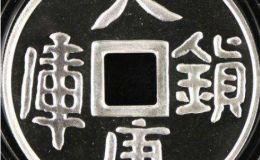1998年大唐公斤金银币鉴赏
