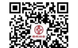 爱藏拍卖全国拍品征集