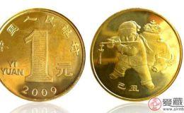 2009年牛流通纪念币行情
