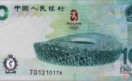 2008奥运会纪念钞价格
