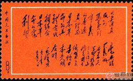 《黑題詞》郵票介紹,《黑題詞》郵票價格