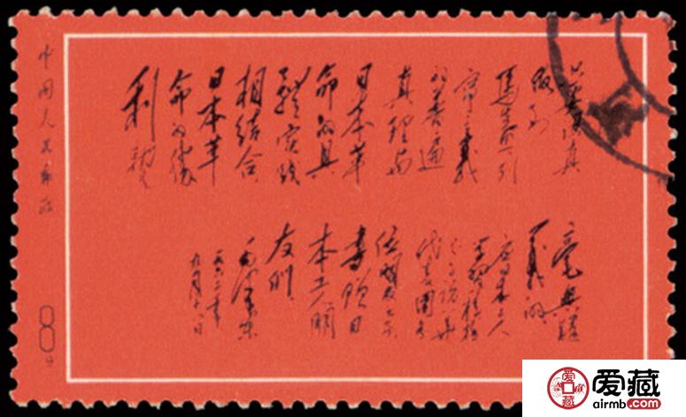 《黑题词》邮票介绍,《黑题词》邮票价格