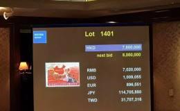 大一片红在香港897万港币成交!