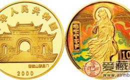 2000年滴水观音金币价格