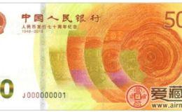 人民币发行70周年纪念钞图片鉴赏