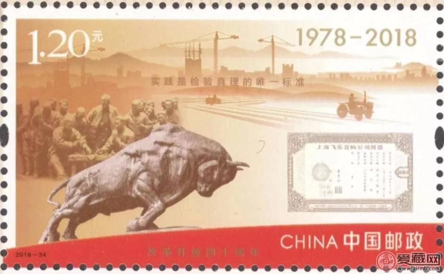 【新邮预告】2018-34《改革开放四十周年》纪念邮票12月18日发行
