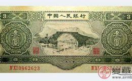 第二套人民币3元,你见过吗
