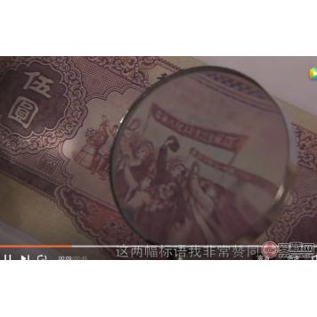 新设计第二套人民币五元钱上的俩句标语,让毛主席大为赞同