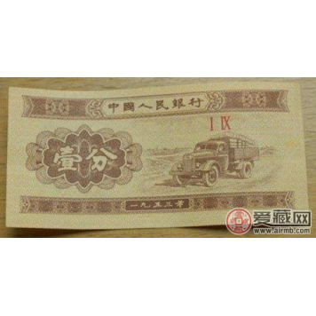第二套人民币:1953年1分纸币