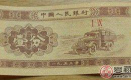 第二套人民幣:1953年1分紙幣