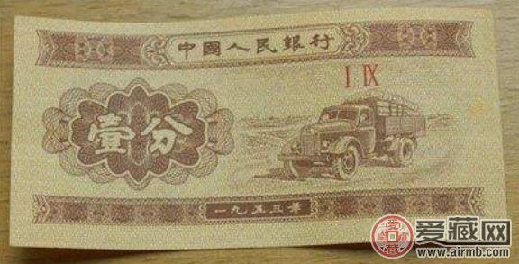 第二套快播电影币:1953年1分纸币