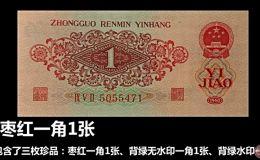 第三套人民幣大全套簡介與價格
