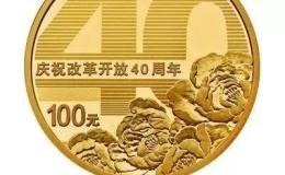改革开放40周年纪念币简讯