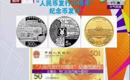 看,官媒谈人民币发行70周年纪念钞