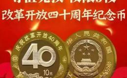 10万枚改革40周年纪念币等值兑换!