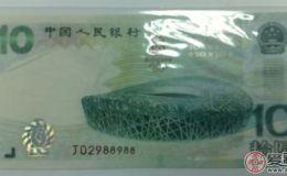 大陆版10元的奥运钞