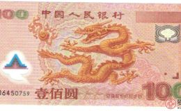 迎接新世纪龙钞价格