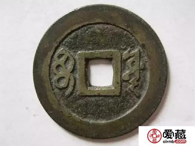 清代古钱币上的满文含义(附地图)