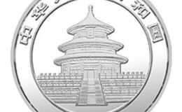 95微字熊猫银币
