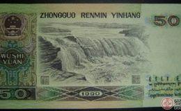 1990年50元价格
