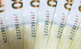 首日兑换,70周年钞跌到55,改革币开盘价10.8!