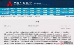 央行:人民幣發行70周年紀念鈔抽號問題聲明