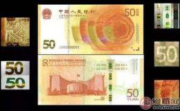 人民币纪念钞收藏