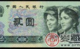 第四套1990年2元人民幣