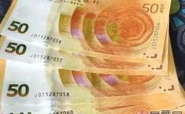 """人民币70周年纪念钞上的""""折痕"""",跟这条神奇的线有什么关系?"""